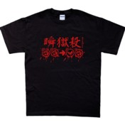 Raging Demon T-Shirt